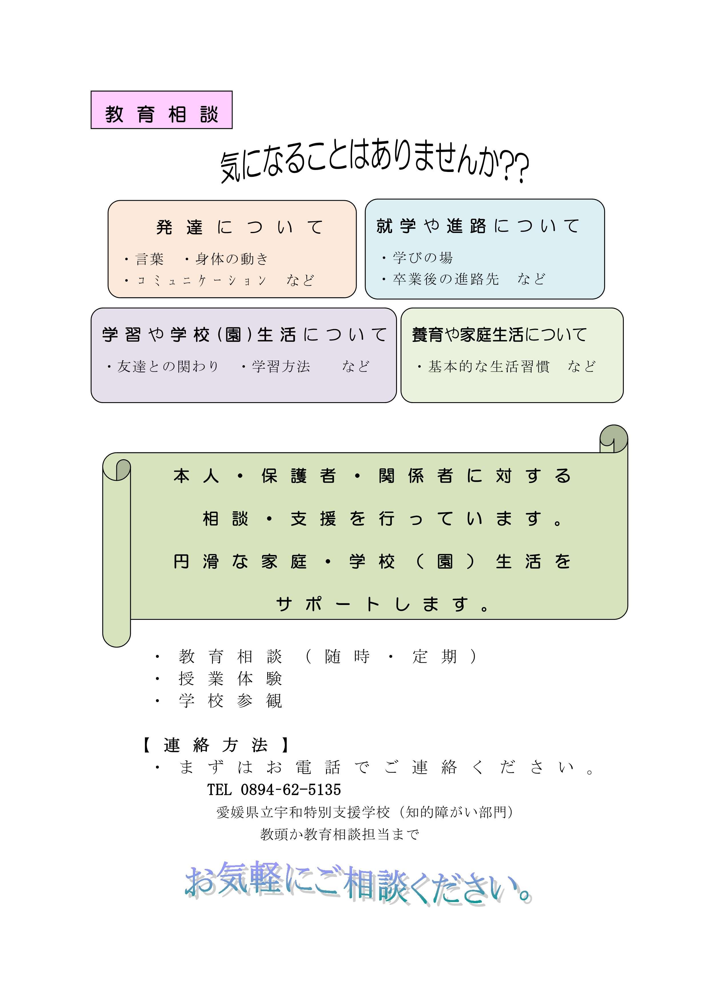 教育相談 - 愛媛県立宇和特別支...