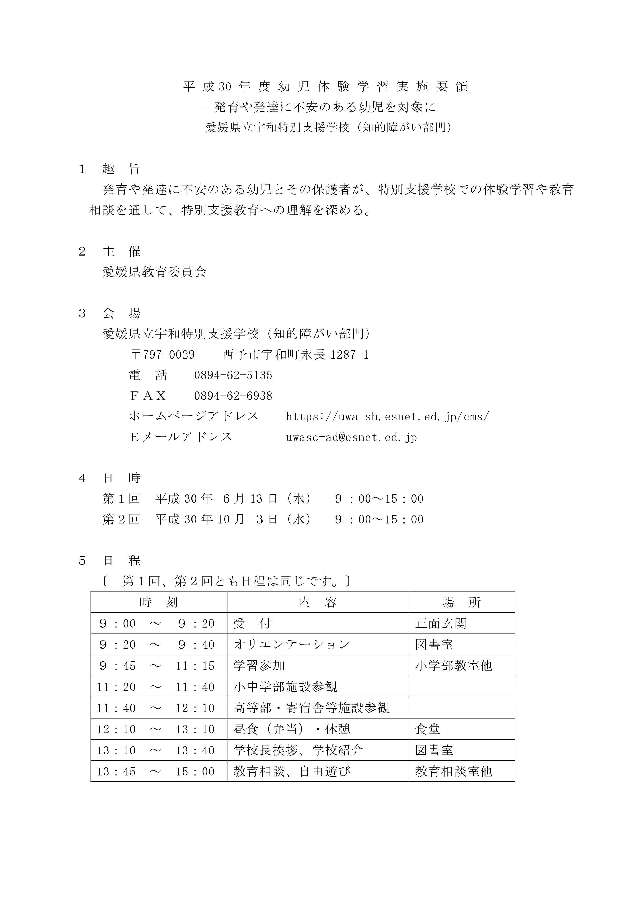 幼児体験学習 - 愛媛県立宇和特...